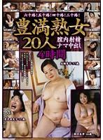 「豊満熟女20人膣内射精ナマ中出し4時間」のパッケージ画像