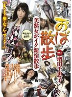 (148dgkd00329s)[DGKD-329] おば散歩 美熟女がイク新宿散歩 増田千恵子 ダウンロード