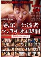 (148dgkd00332s)[DGKD-332] 熟年お達者フェラチオ 高齢熟女24人の尺八 4時間 ダウンロード