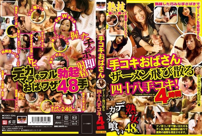 熟女、川島朋子出演の手コキ無料動画像。手コキおばさん ザーメン飛び散る四十八手コキ!