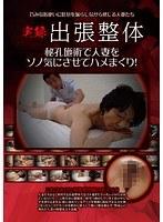(148dgkd00346s)[DGKD-346] 実録 出張整体 秘孔施術で人妻をソノ気にさせてハメまくり! ダウンロード