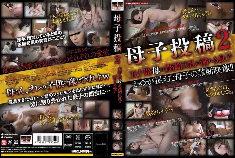 五十路の人妻の近親相姦無料熟女動画像。母子投稿2 五十路母の豊満巨乳に溺れる息子
