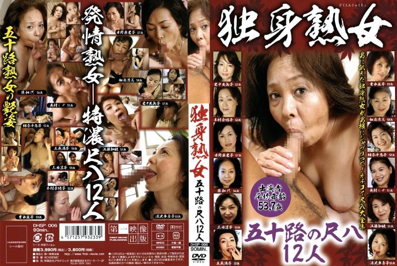 五十路の人妻、日野麻理子出演の4P無料動画像。独身熟女 五十路の尺八12人