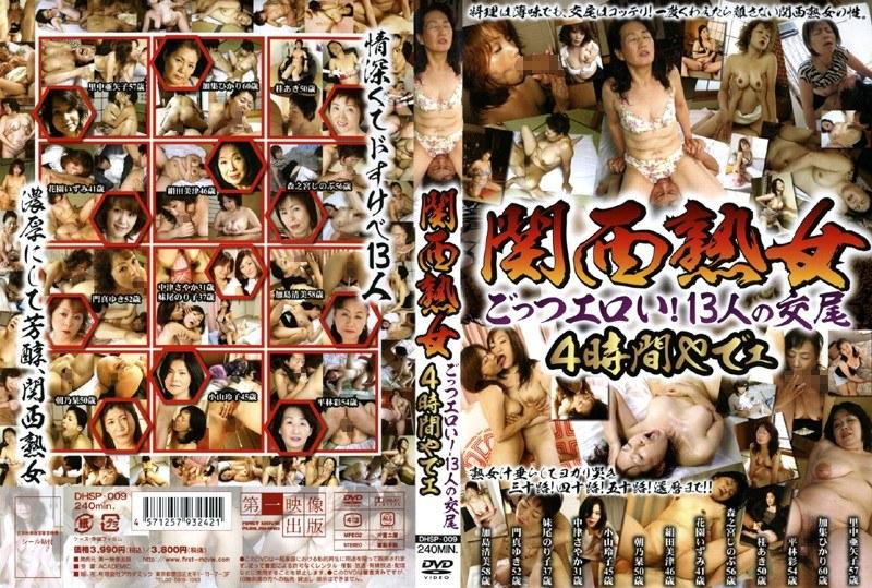熟女、加島清美出演のフェラ無料動画像。関西熟女 ごっつエロい!
