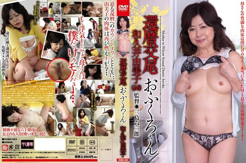 お母さん、和久井由美子出演のsex無料熟女動画像。還暦交尾 おふくろさん 和久井由美子