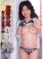 還暦交尾 おふくろさん 和久井由美子 ダウンロード
