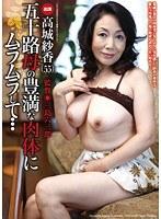 五十路母の豊満な肉体にムラムラして… 高城紗香 ダウンロード