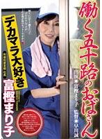 「働く五十路のおばさん デカマラ大好き 富樫まり子」のパッケージ画像