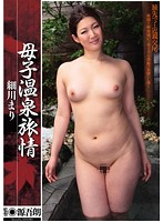 (148hsbd00019)[HSBD-019] 母子温泉旅情 細川まり ダウンロード