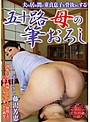 夫の居ぬ間に童貞息子を骨抜きにする五十路母の筆おろし 藤沢芳恵