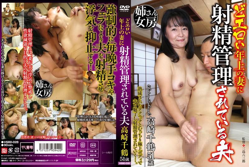 むっちりの人妻、高崎千鶴出演の手コキ無料熟女動画像。どエロい年上の妻に射精管理されている夫 高崎千鶴