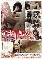 「純潔処女 鮮血の初体験×剃毛×パイパン×アナル強制挿入」のパッケージ画像
