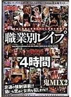 職業別レイプ 凌辱4時間 鬼MIX2 ダウンロード