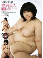 巨乳×巨尻 豊満美人 DX-1 間中みちる
