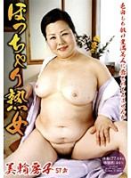 (148pnvi108)[PNVI-108] ぽっちゃり熟女 美輪房子 ダウンロード