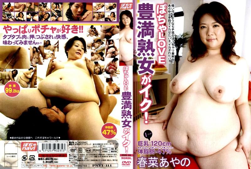 ぽっちゃりの人妻、春菜あやの出演の4P無料動画像。ぽちゃLOVE 豊満熟女がイク!