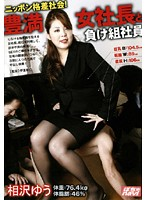 (148pnvi114)[PNVI-114] ニッポン格差社会!豊満女社長と負け組社員 相沢ゆう ダウンロード