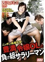 (148pnvi115)[PNVI-115] ニッポン格差社会!豊満令嬢OLと負け組サラリーマン 西沢まもり ダウンロード