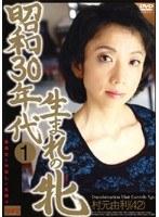 昭和30年代生まれの牝 1 村元由利(42)