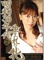 (148syun003r)[SYUN-003] 昭和30年代生まれの牝 2 秋川真理(45) ダウンロード