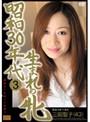 昭和30年代生まれの牝 3