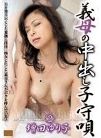 (148syun008s)[SYUN-008] 義母の中出し子守唄 2 増田ゆり子 ダウンロード