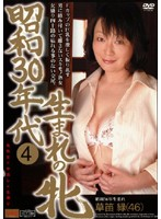 昭和30年代生まれの牝 4 草苗緑(46)