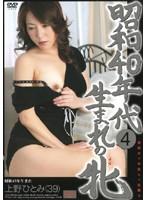 昭和40年代生まれの牝 4 上野ひとみ(39)