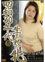 (148syun017s)[SYUN-017] 昭和30年代生まれの牝 5 椿かをる(45) ダウンロード
