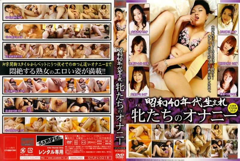 ベッドにて、三十路の熟女、杉田静江出演のローター無料動画像。昭和40年代生まれ 牝たちのオナニー