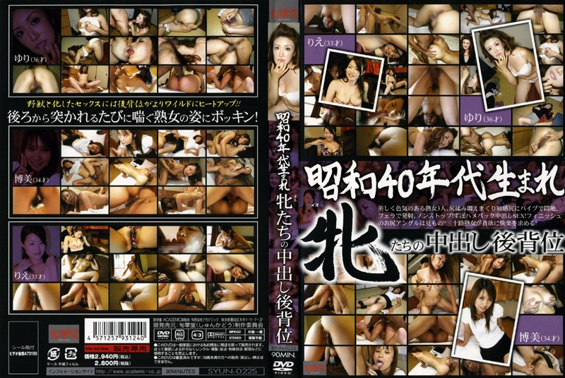 三十路の人妻のクンニ無料熟女動画像。昭和40年代生まれ 牝たちの中出し後背位