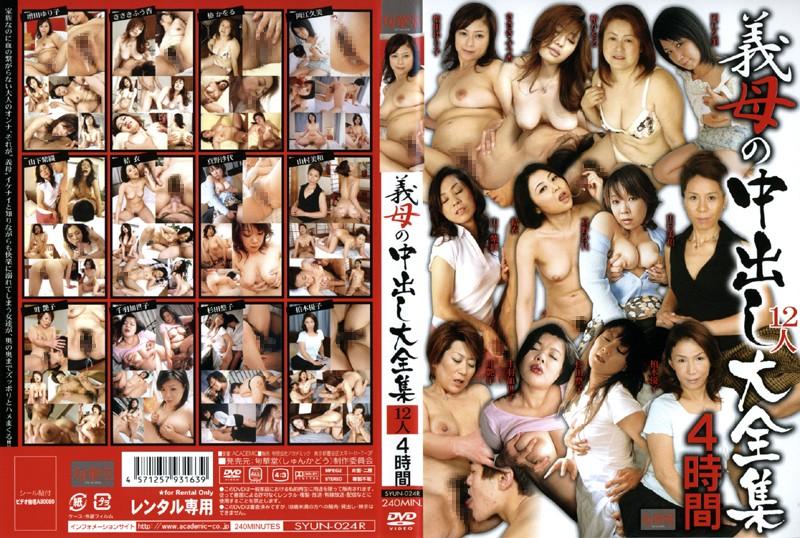 熟女、増田ゆり子出演の中出し無料動画像。義母の中出し大全集 12人 4時間