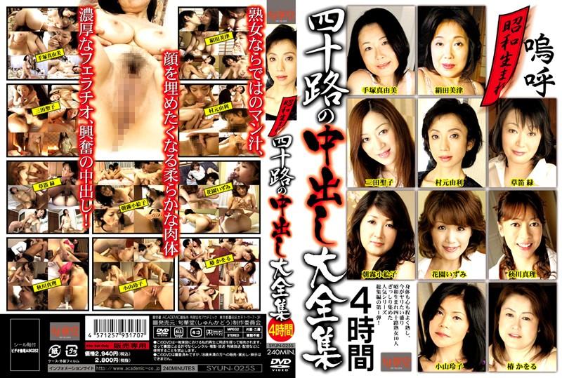 四十路の人妻、村元由利出演のシックスナイン無料熟女動画像。昭和生まれ 四十路の中出し大全集 4時間