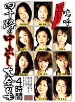 (148syun025s)[SYUN-025] 昭和生まれ 四十路の中出し大全集 4時間 ダウンロード