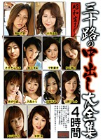 (148syun026s)[SYUN-026] 昭和生まれ 三十路の中出し大全集 4時間 ダウンロード