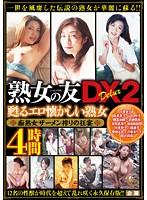 熟女の友DX 2 甦るエロ懐かしい熟女4時間 痴熟女ザーメン搾りの狂宴