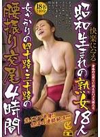快楽にハマる昭和生まれの熟女18人 女ざかりの四十路・三十路の腰振り交尾4時間
