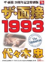 ザ・面接 20周年記念特別版 ザ・面接 1993 代々木忠 ダウンロード