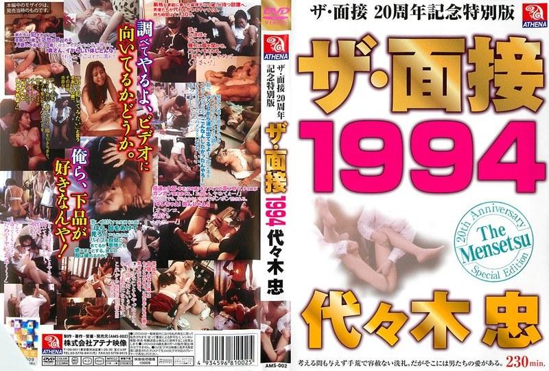 素人の面接無料熟女動画像。ザ・面接 20周年記念特別版 ザ・面接 1994 代々木忠
