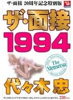ザ・面接 20周年記念特別版 ザ・面接 1994 代々木忠 ダウンロード