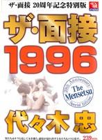 ザ・面接20周年記念特別版 ザ・面接 1996 代々木忠 ダウンロード