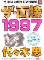 ザ・面接20周年記念特別版 ザ・面接 1997 代々木忠 ダウンロード