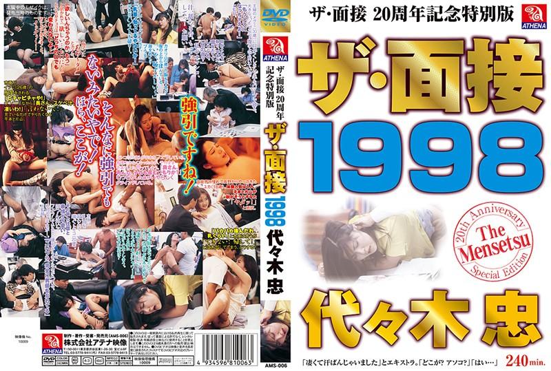 ザ・面接20周年記念特別版 ザ・面接 1998 代々木忠