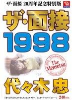 ザ・面接20周年記念特別版 ザ・面接 1998 代々木忠 ダウンロード