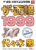ザ・面接20周年記念特別版 ザ・面接 1999 代々木忠