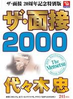 (149ams00008)[AMS-008] ザ・面接20周年記念特別版 ザ・面接 2000 代々木忠 ダウンロード