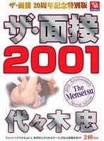 「ザ・面接20周年記念特別版 ザ・面接 2001 代々木忠」のパッケージ画像
