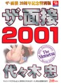 ザ・面接20周年記念特別版ザ・面接2001代々木忠