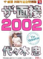 ザ・面接20周年記念特別版 ザ・面接2002 代々木忠