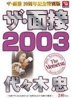 「ザ・面接20周年記念特別版 ザ・面接2003 代々木忠」のパッケージ画像